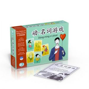 Jeu en Chinois – The Game of Verbs-Nouns – 动-名词游戏 – Dòng-míng cí yóuxì